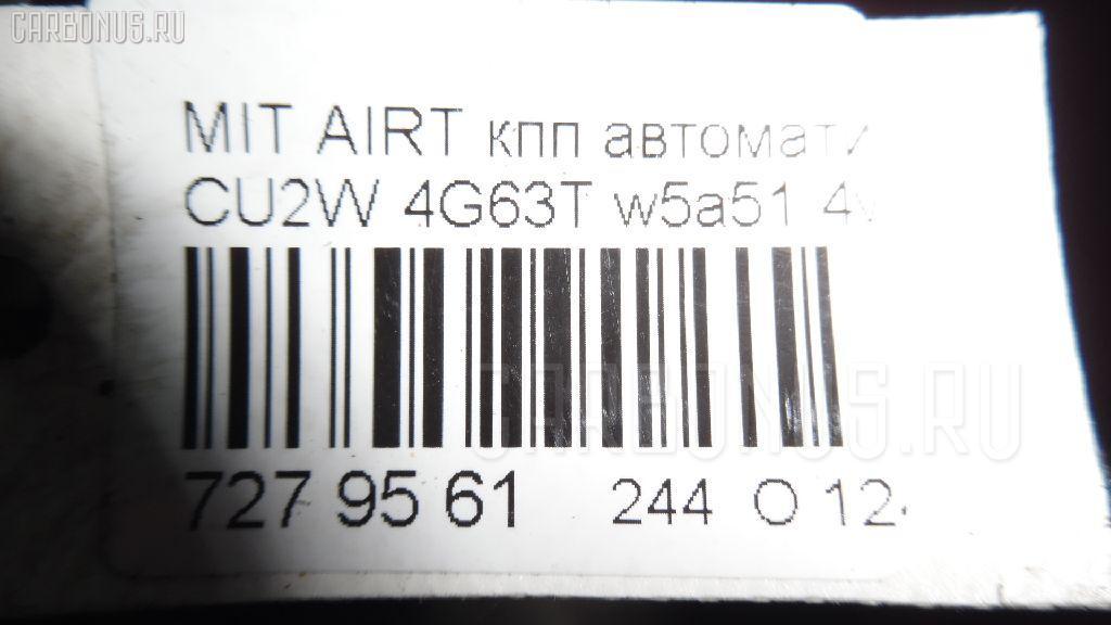 КПП автоматическая MITSUBISHI AIRTREK CU2W 4G63T Фото 9