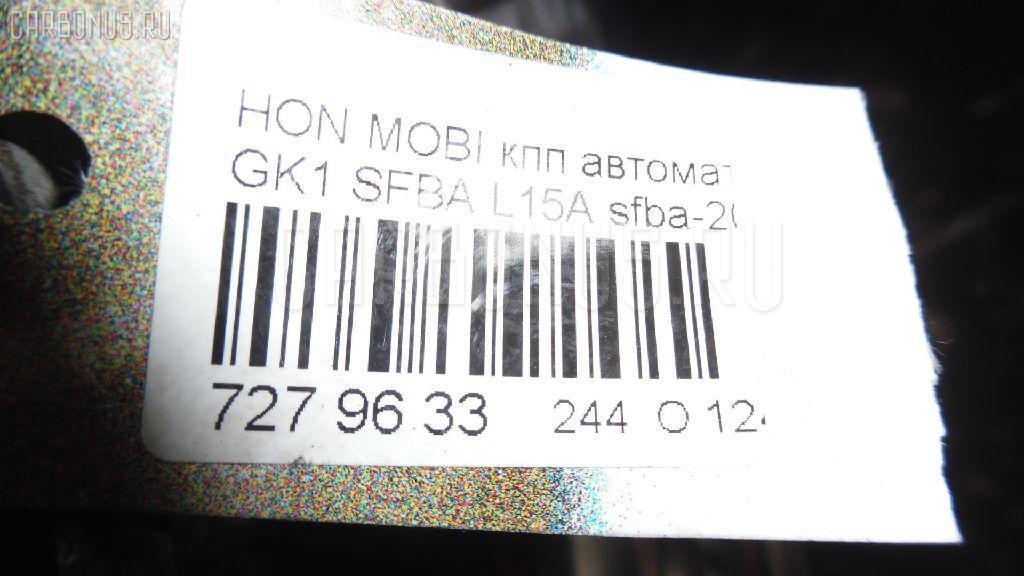 КПП автоматическая HONDA MOBILIO SPIKE GK1 L15A Фото 6
