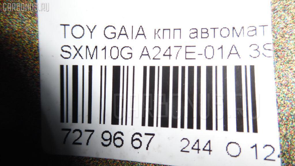 КПП автоматическая TOYOTA GAIA SXM10G 3S-FE Фото 11