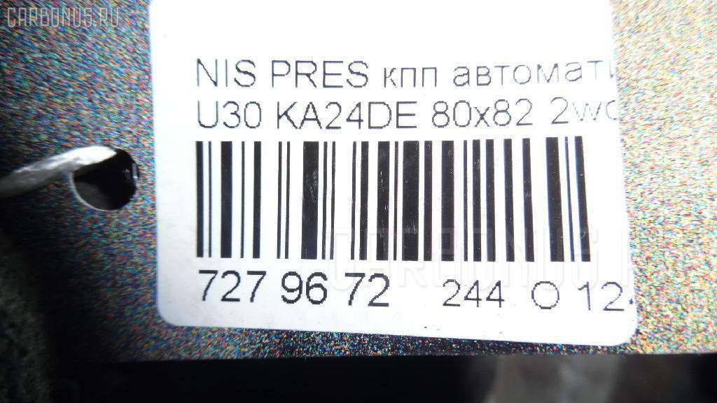 КПП автоматическая NISSAN PRESAGE U30 KA24DE Фото 5