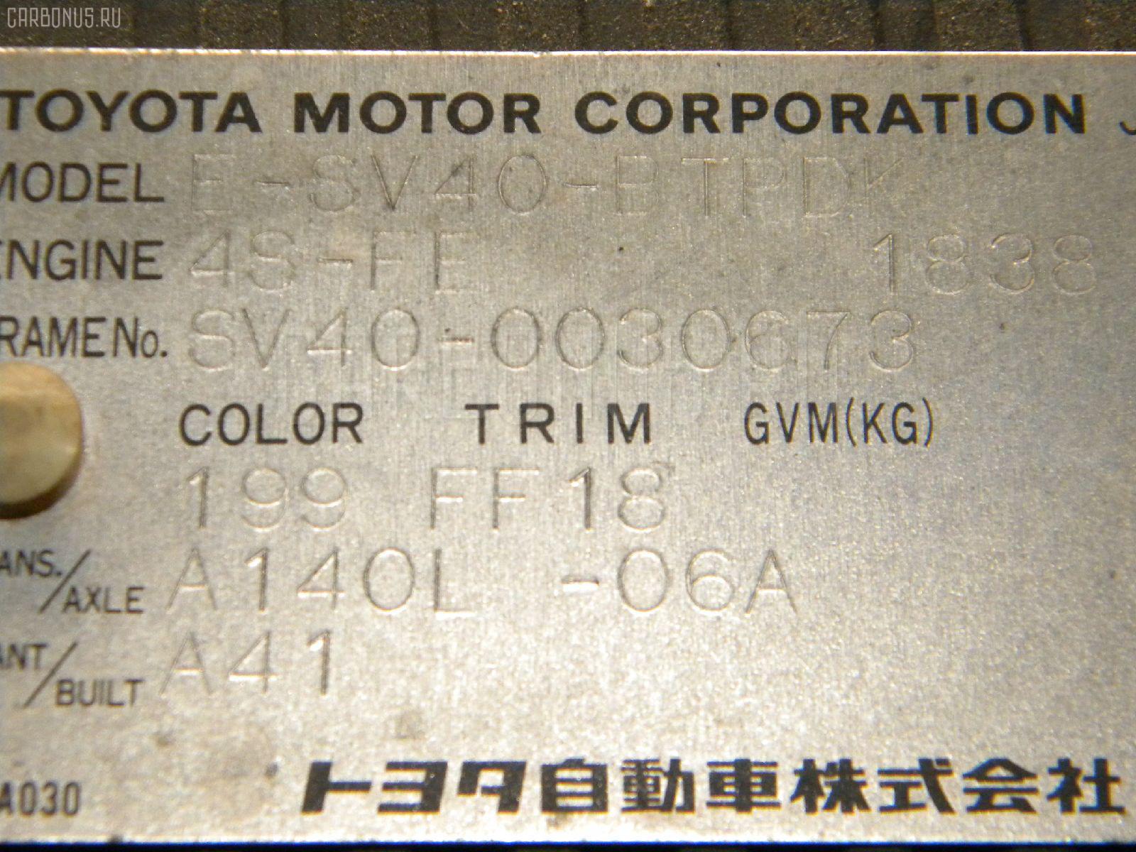 Защита двигателя TOYOTA VISTA SV40 4S-FE Фото 2