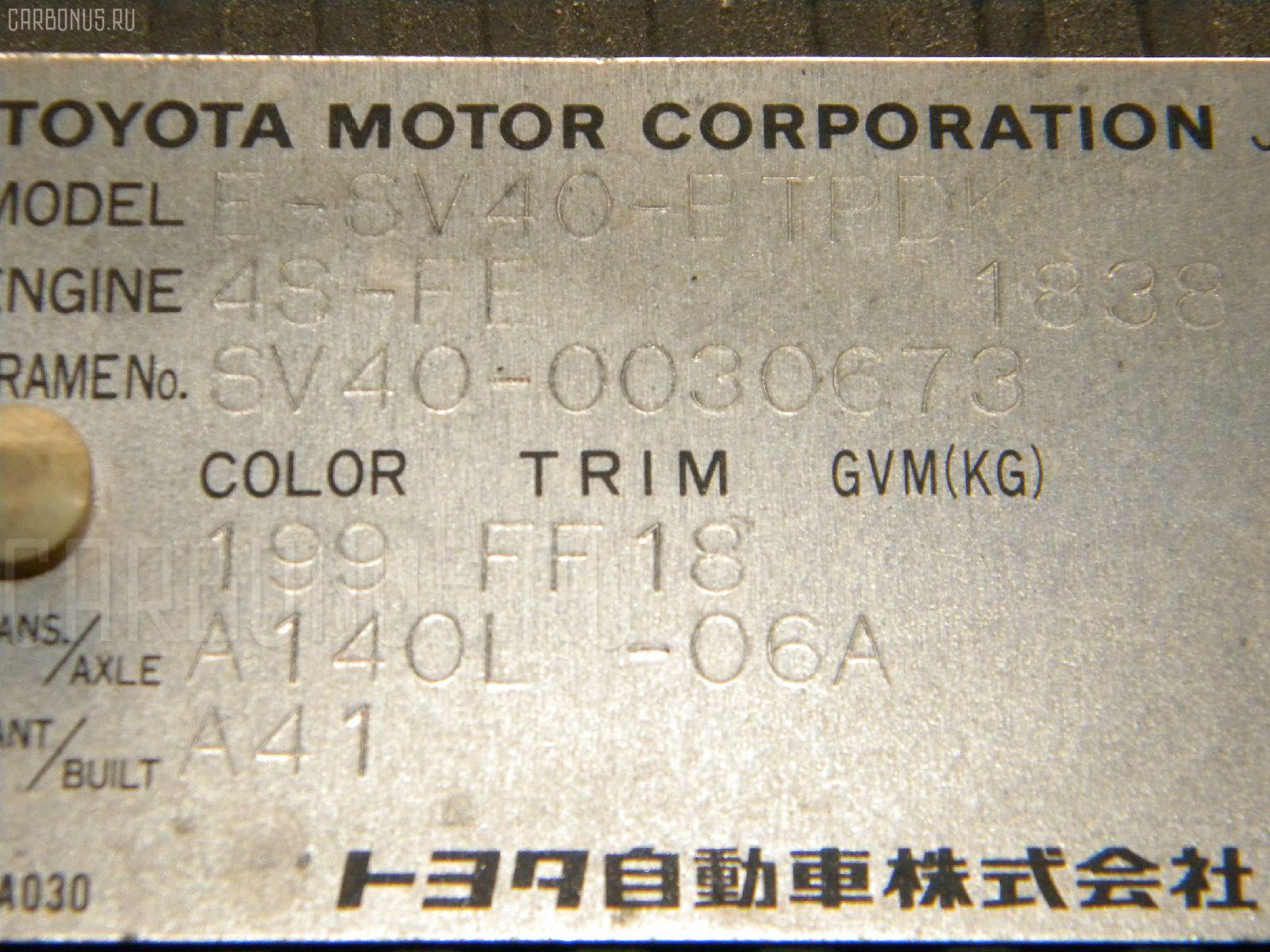 Балка подвески TOYOTA VISTA SV40 4S-FE Фото 2