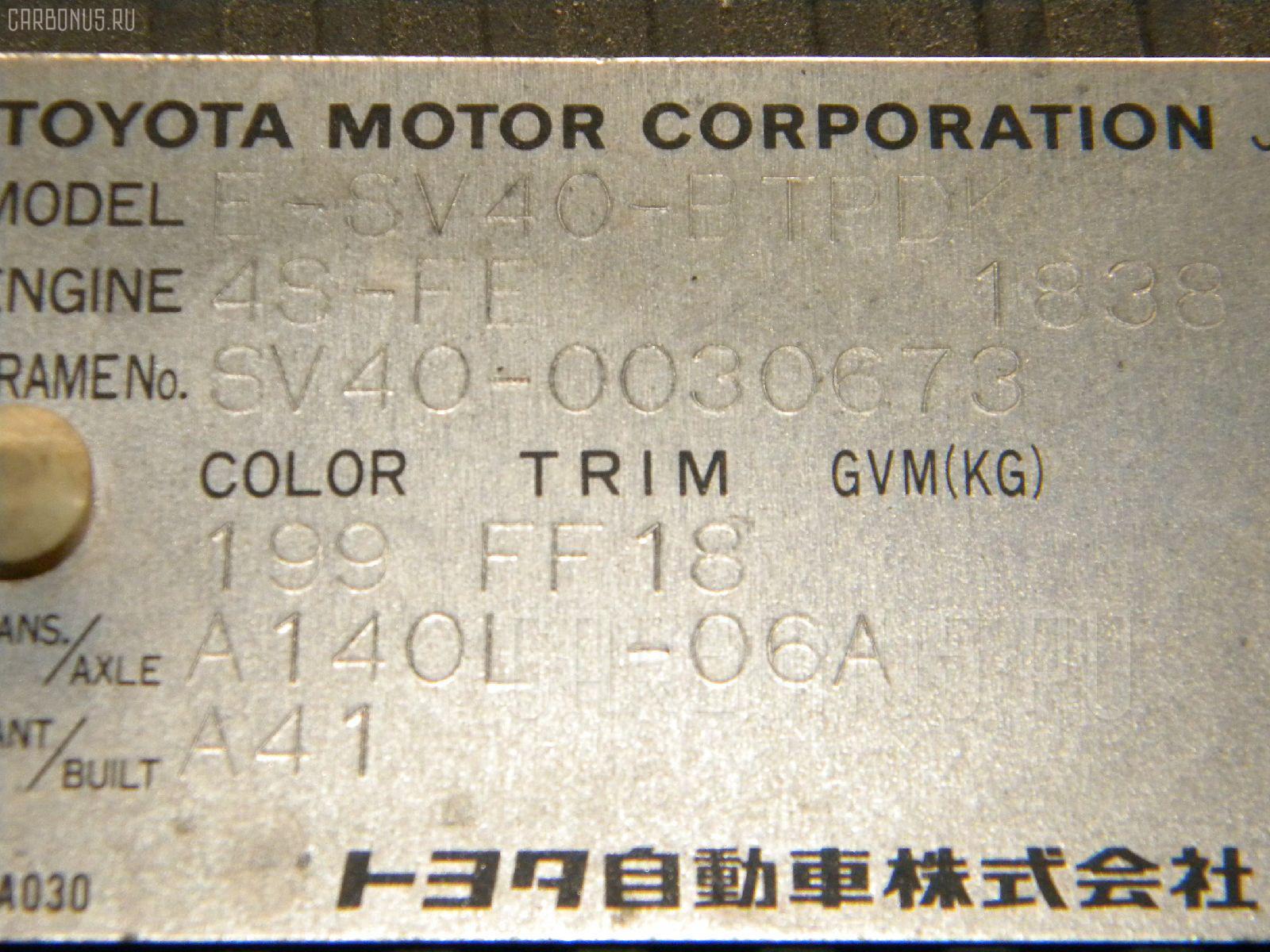 Лямбда-зонд TOYOTA VISTA SV40 4S-FE Фото 2