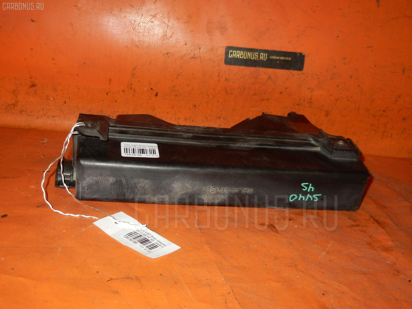 Блок предохранителей TOYOTA VISTA SV40 4S-FE. Фото 6