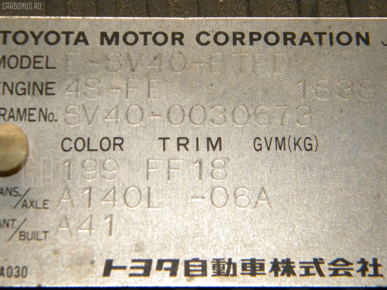 Тросик капота TOYOTA VISTA SV40 Фото 2