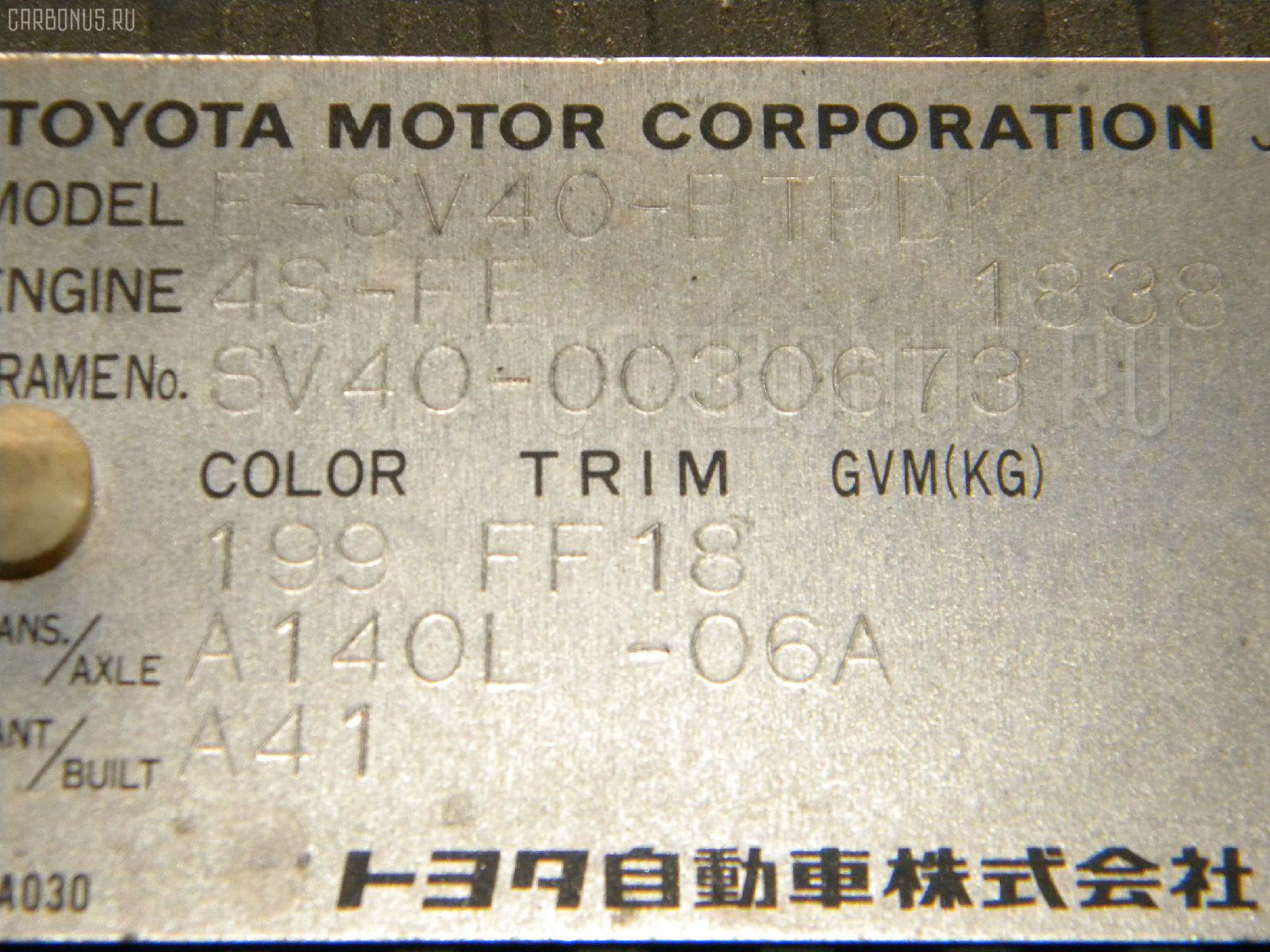 Бачок гидроусилителя TOYOTA VISTA SV40 4S-FE Фото 3