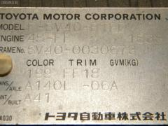 Бензонасос Toyota Vista SV40 4S-FE Фото 3