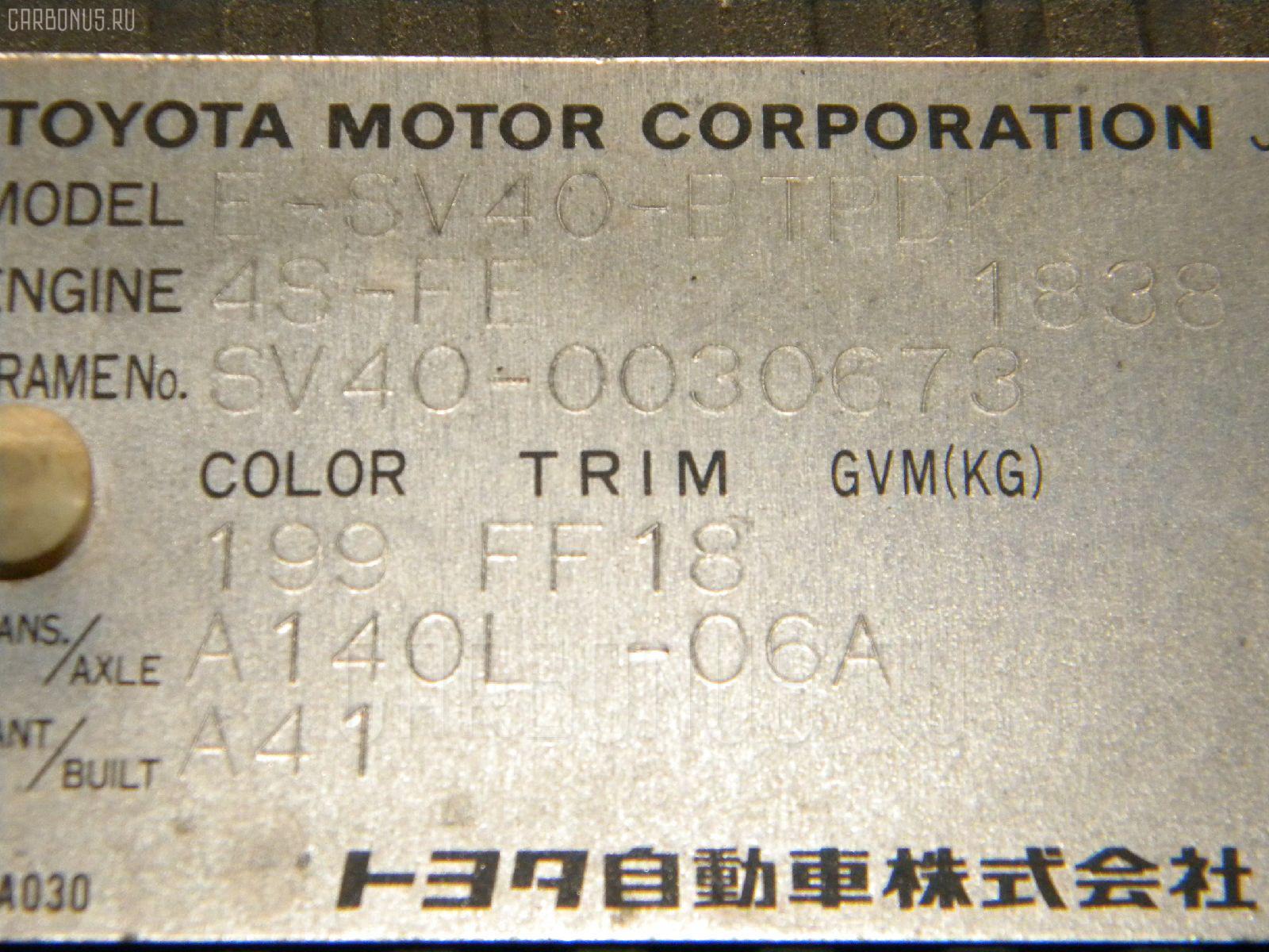 Привод TOYOTA VISTA SV40 4S-FE Фото 2