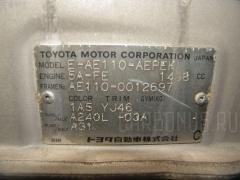 Тросик капота Toyota Corolla AE110 Фото 4