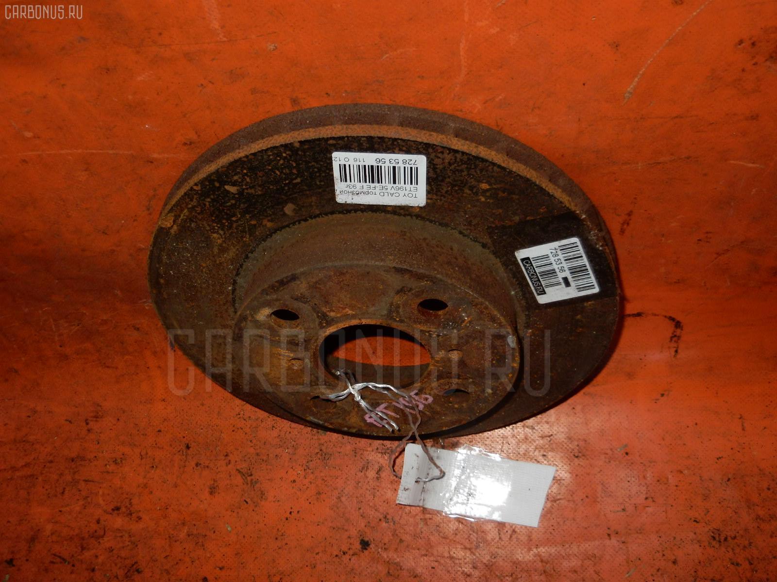 Тормозной диск TOYOTA CALDINA ET196V 5E-FE Фото 1