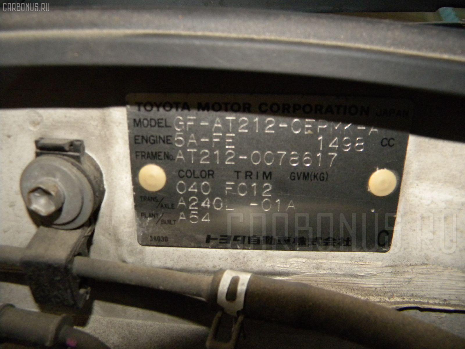 Патрубок радиатора ДВС TOYOTA CARINA AT212 5A-FE Фото 2