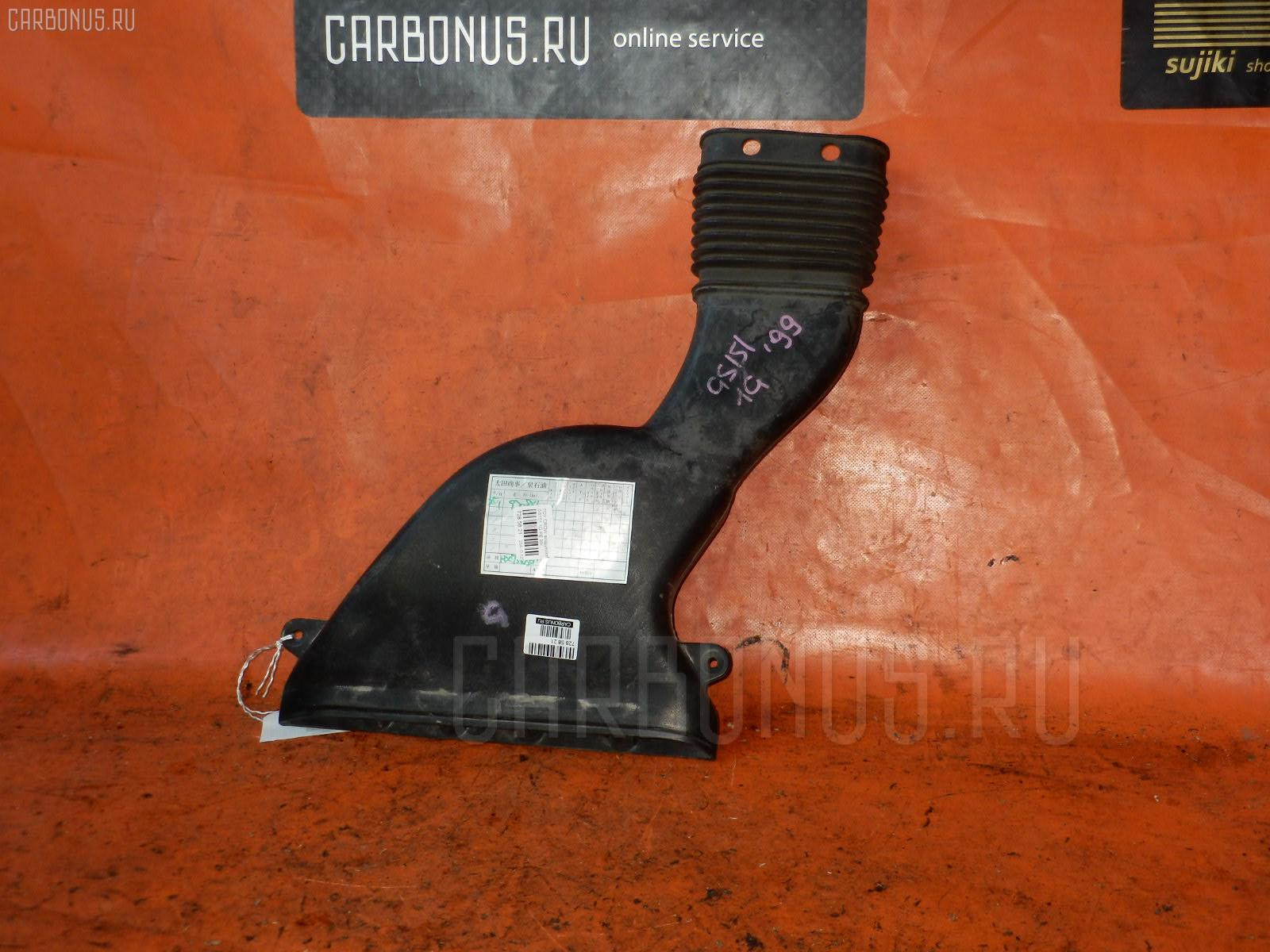 Воздухозаборник TOYOTA CROWN GS151 1G-FE Фото 1