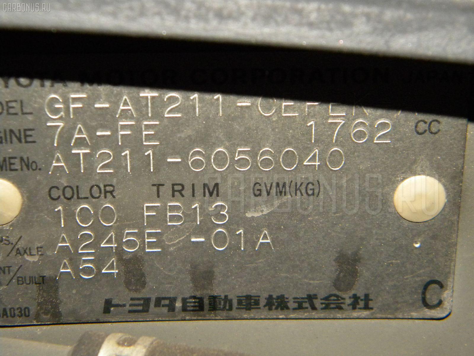 Защита двигателя TOYOTA CARINA AT211 7A-FE Фото 2