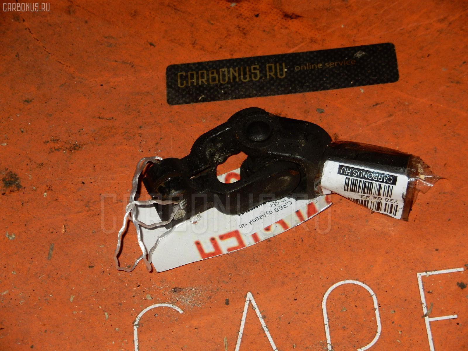 Рулевой карданчик TOYOTA CRESTA GX90. Фото 1