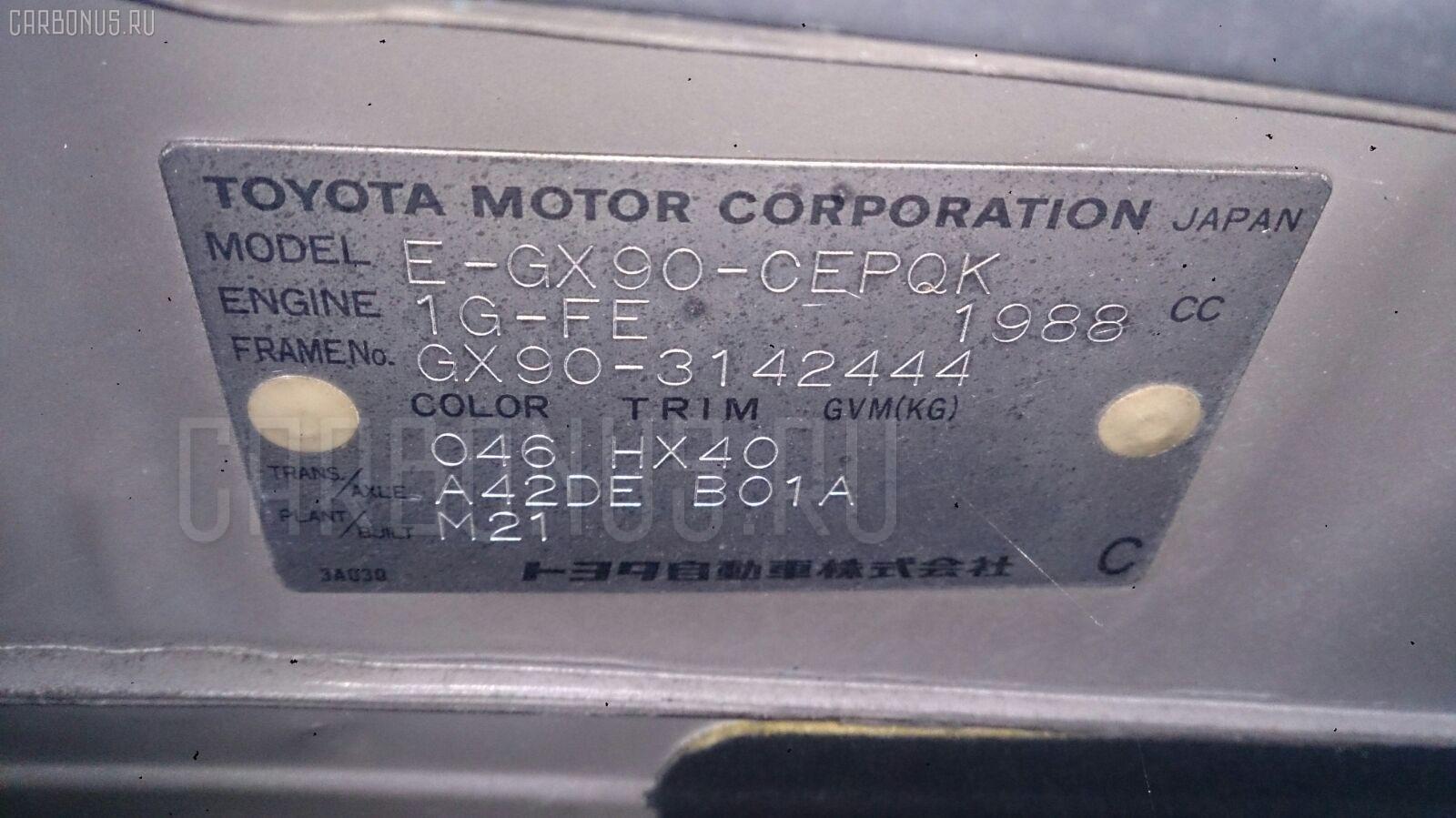 Тяга реактивная TOYOTA CRESTA GX90 Фото 2