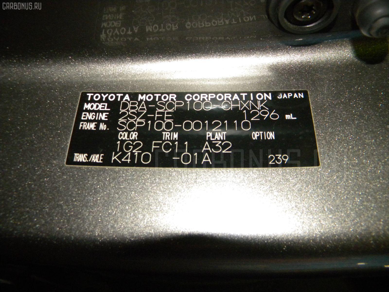 Бампер TOYOTA RACTIS SCP100 Фото 5