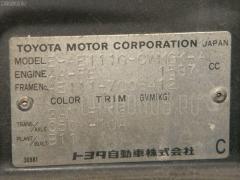 Глушитель Toyota Sprinter carib AE111G 4A-FE Фото 5