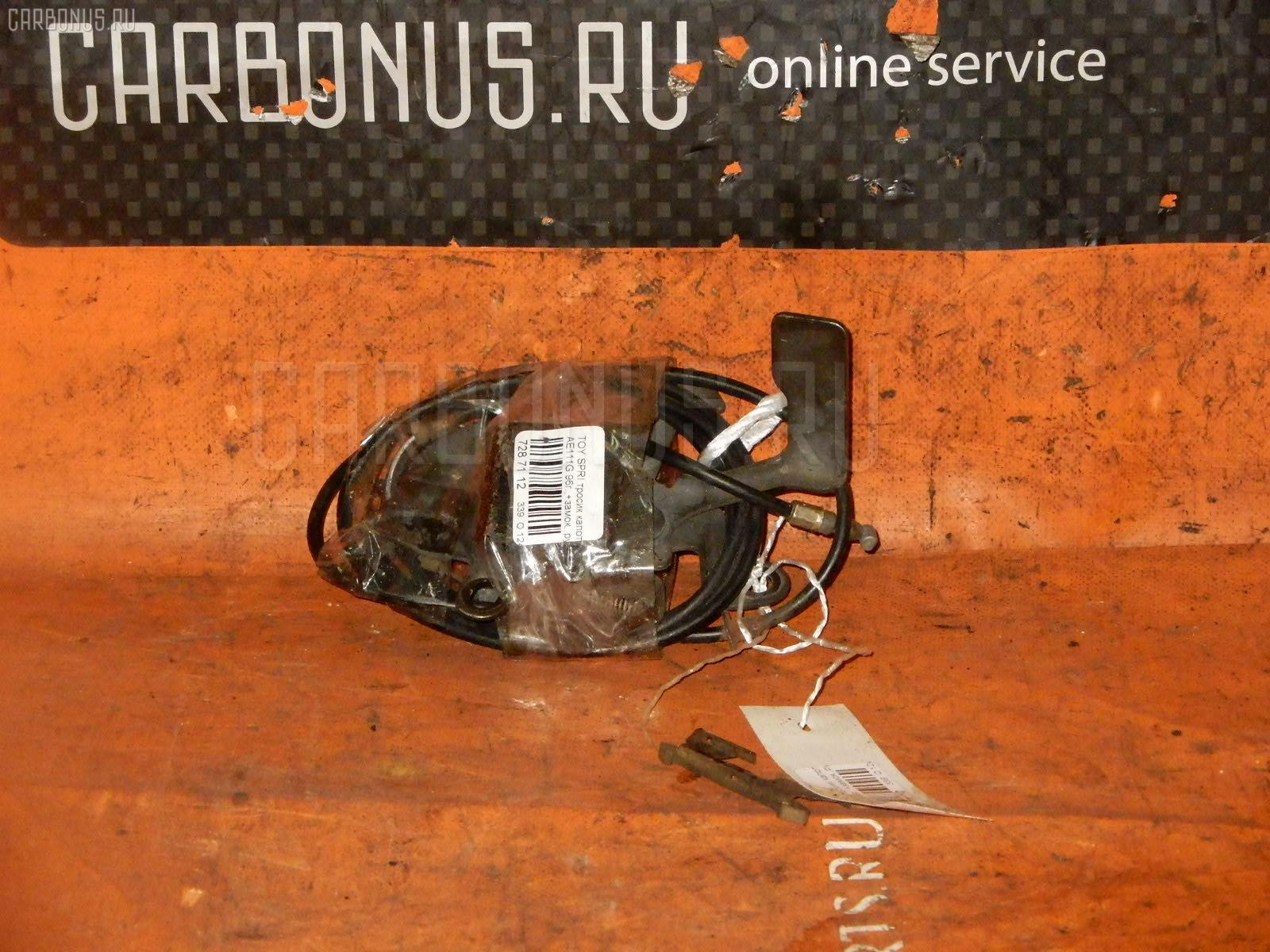 Тросик капота TOYOTA SPRINTER CARIB AE111G Фото 1