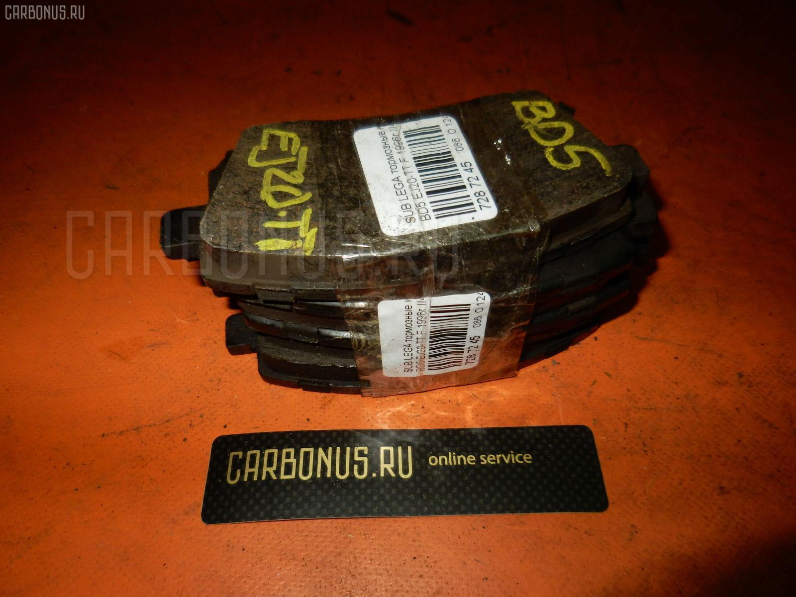 Тормозные колодки SUBARU LEGACY BD5 EJ20-TT Фото 1