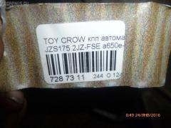 КПП автоматическая Toyota Crown JZS175 2JZ-FSE Фото 13