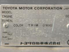 Стоп Toyota Corsa EL51 Фото 3