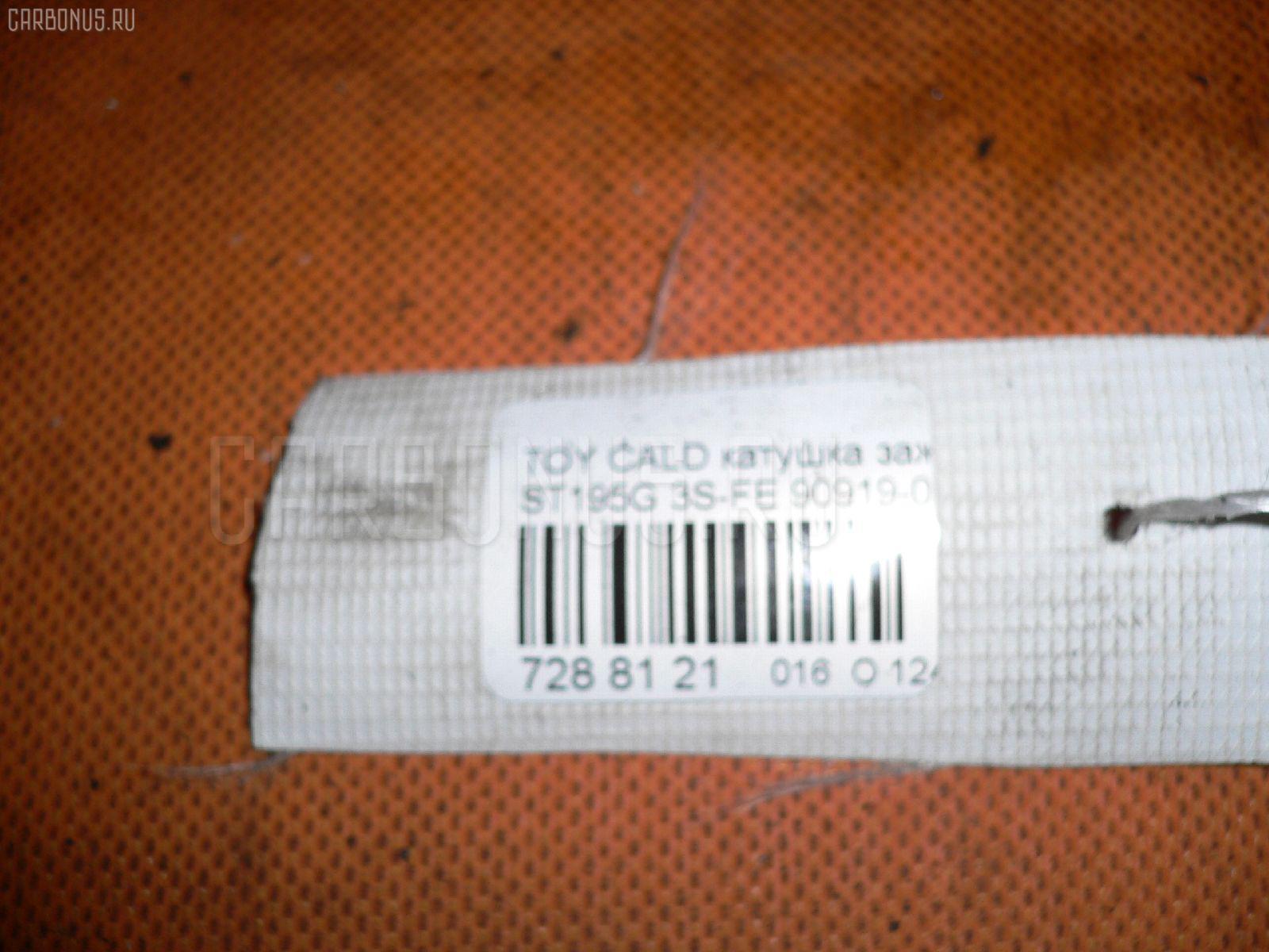 Катушка зажигания TOYOTA CALDINA ET196V 5E-FE. Фото 7