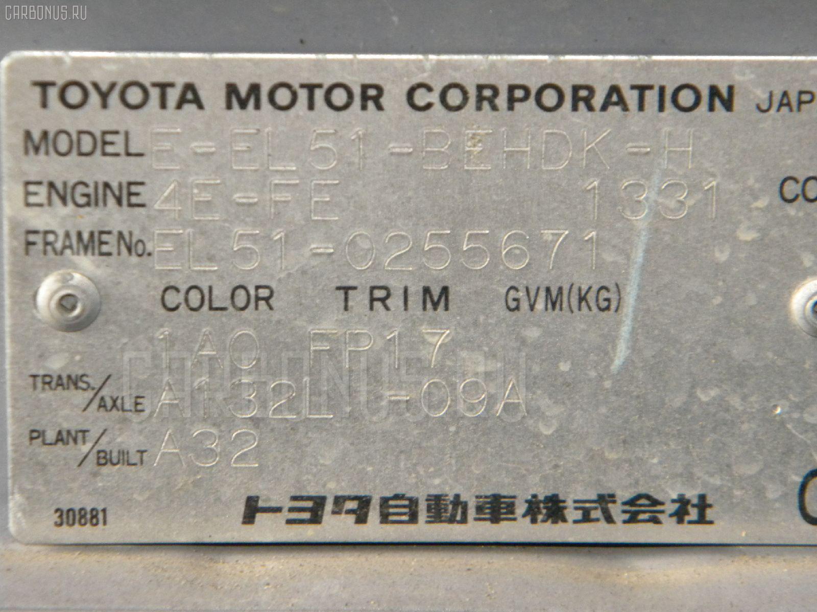 Патрубок радиатора ДВС TOYOTA CORSA EL51 4E-FE Фото 2