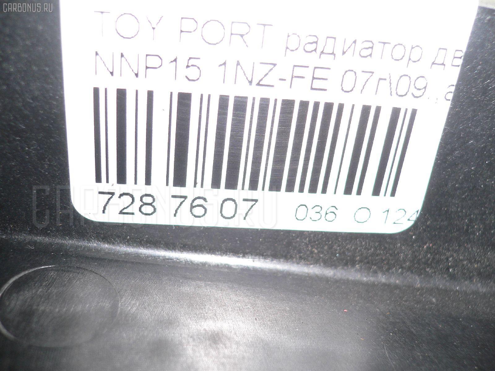 Радиатор ДВС TOYOTA PORTE NNP15 1NZ-FE Фото 2