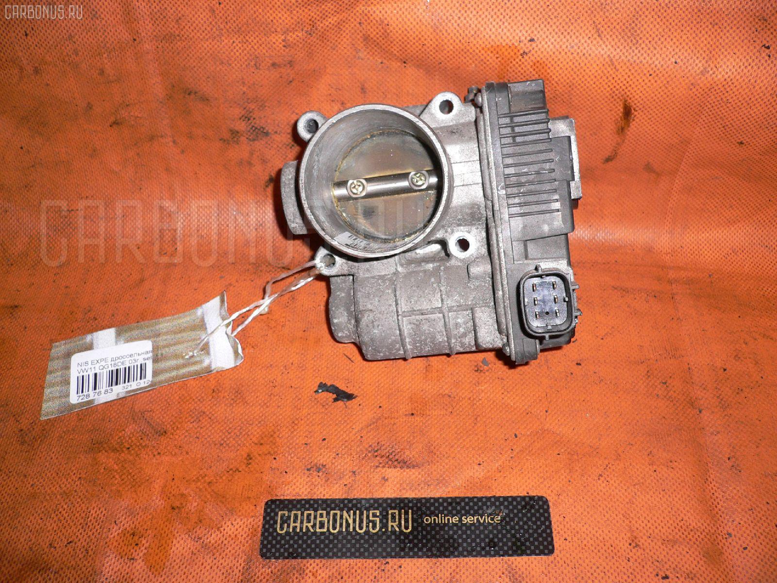 Дроссельная заслонка NISSAN EXPERT VW11 QG18DE. Фото 4