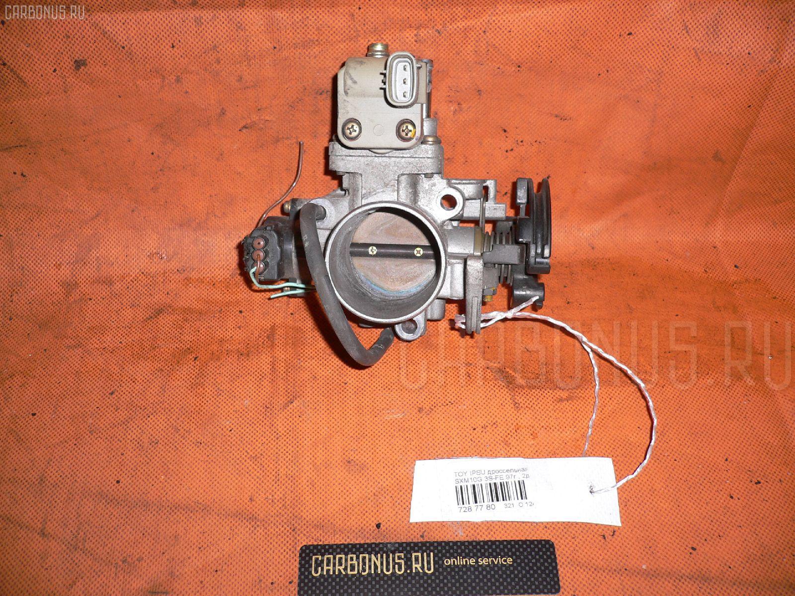Дроссельная заслонка TOYOTA IPSUM SXM10G 3S-FE. Фото 11