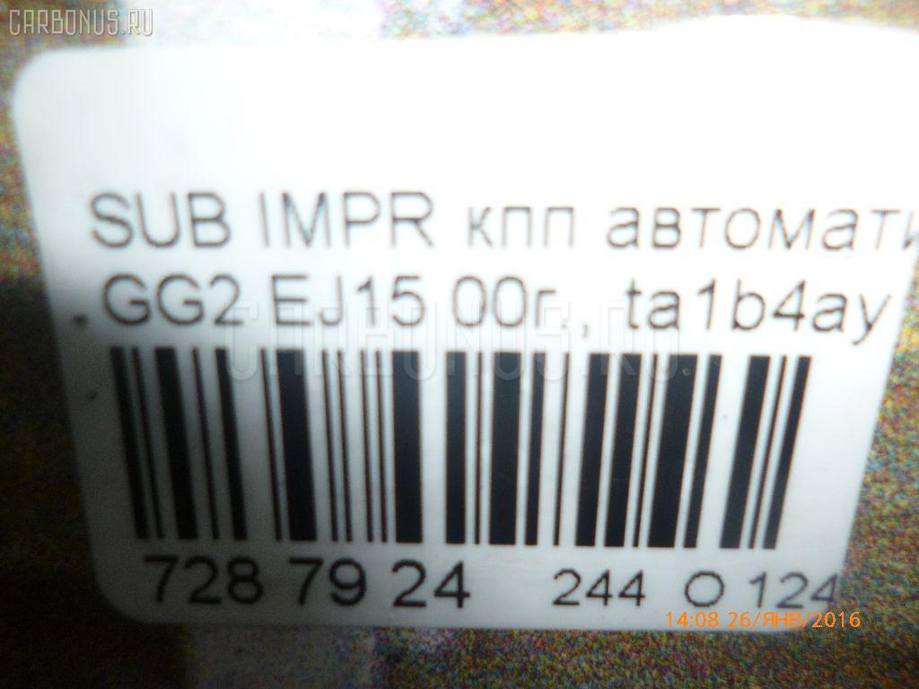 КПП автоматическая SUBARU IMPREZA WAGON GG2 EJ15 Фото 17