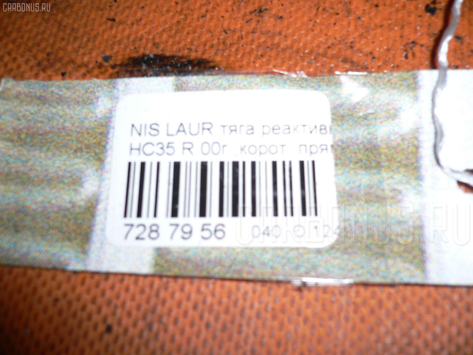 Тяга реактивная NISSAN LAUREL HC35 Фото 10