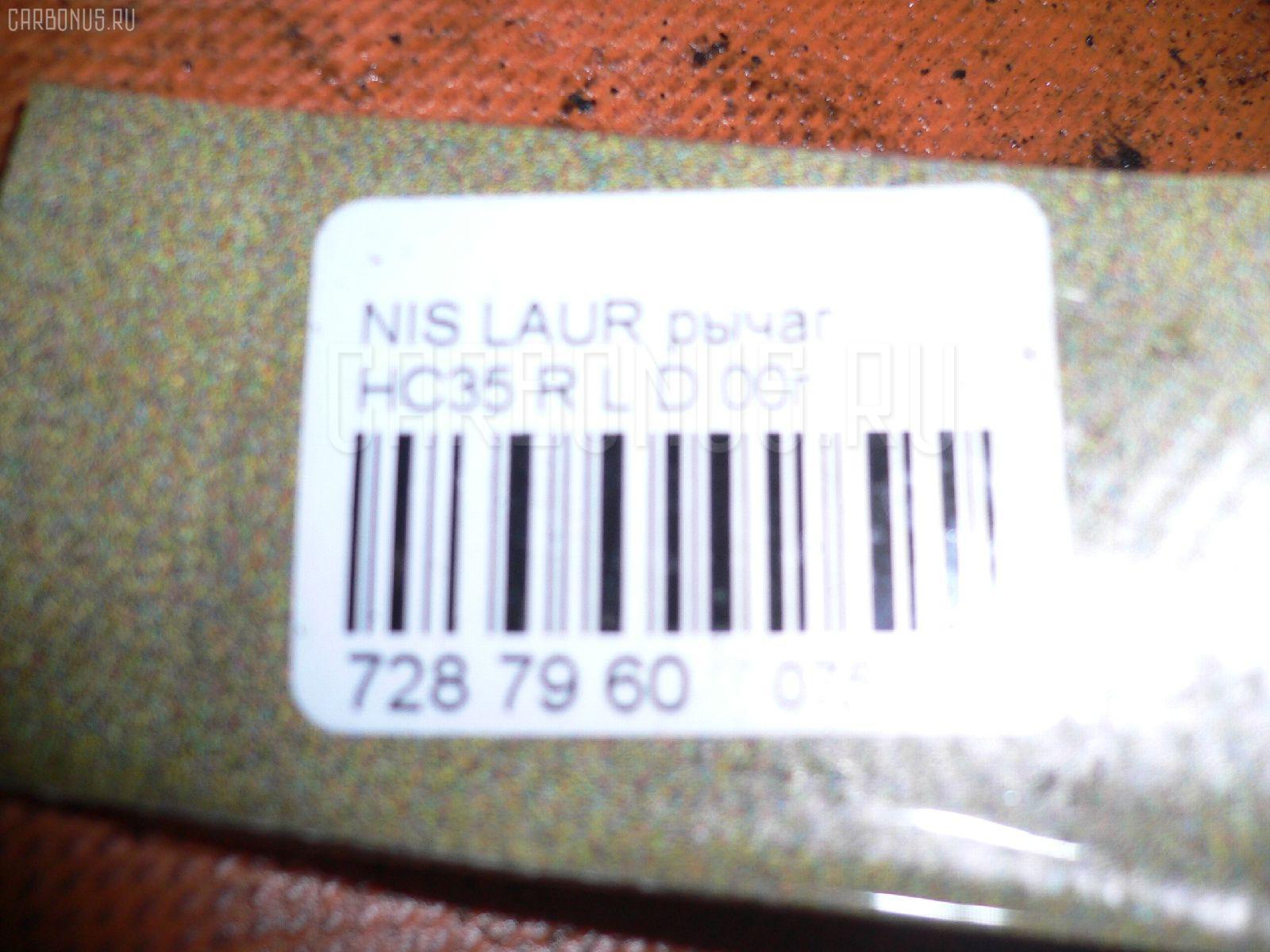 Рычаг NISSAN LAUREL HC35 Фото 10