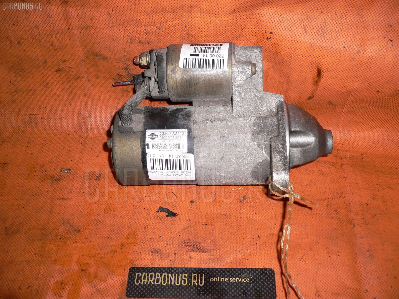 Стартер NISSAN LAUREL HC35 RB20DE Фото 1