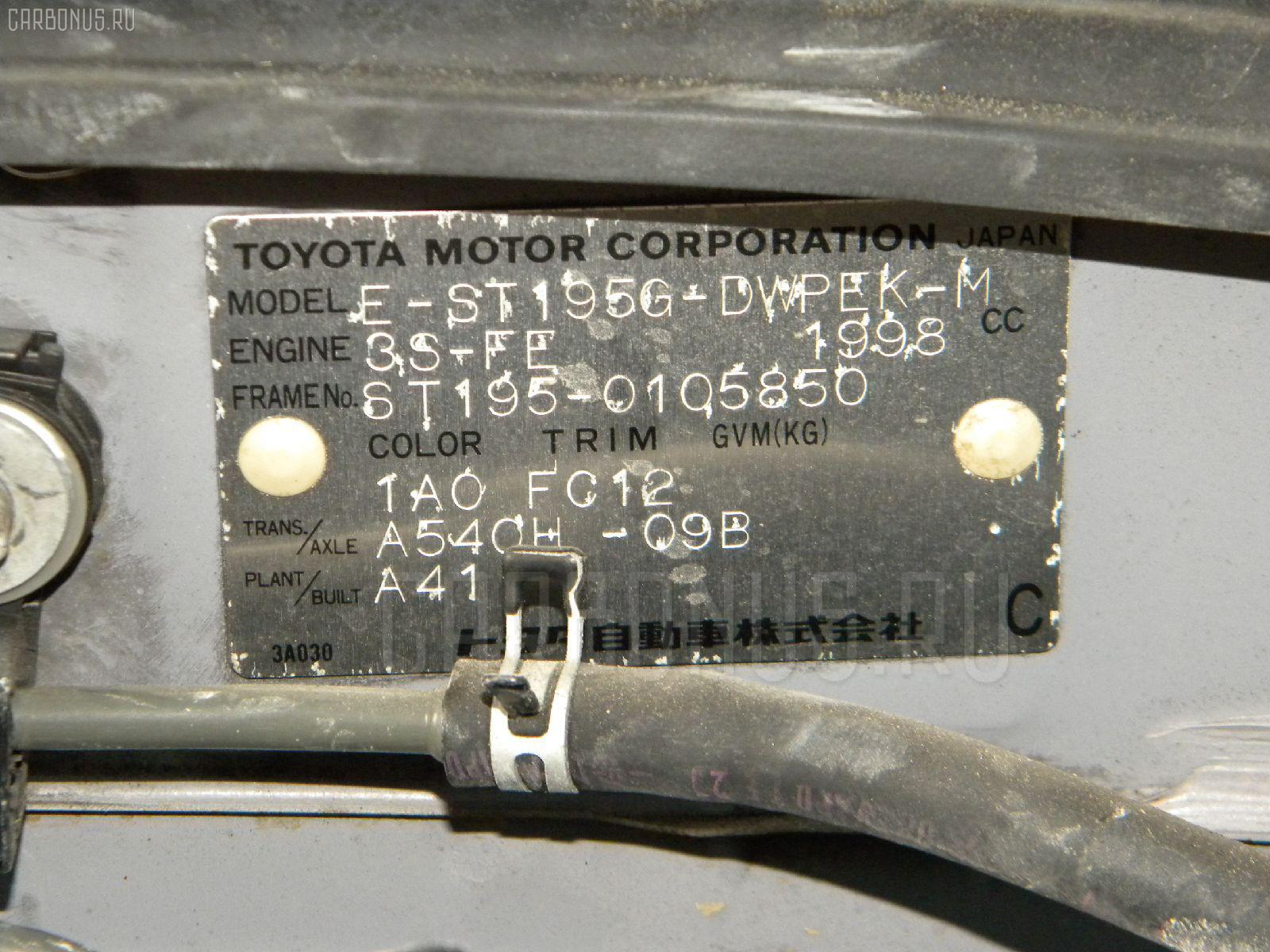 Стартер TOYOTA CALDINA ST195G 3S-FE Фото 2