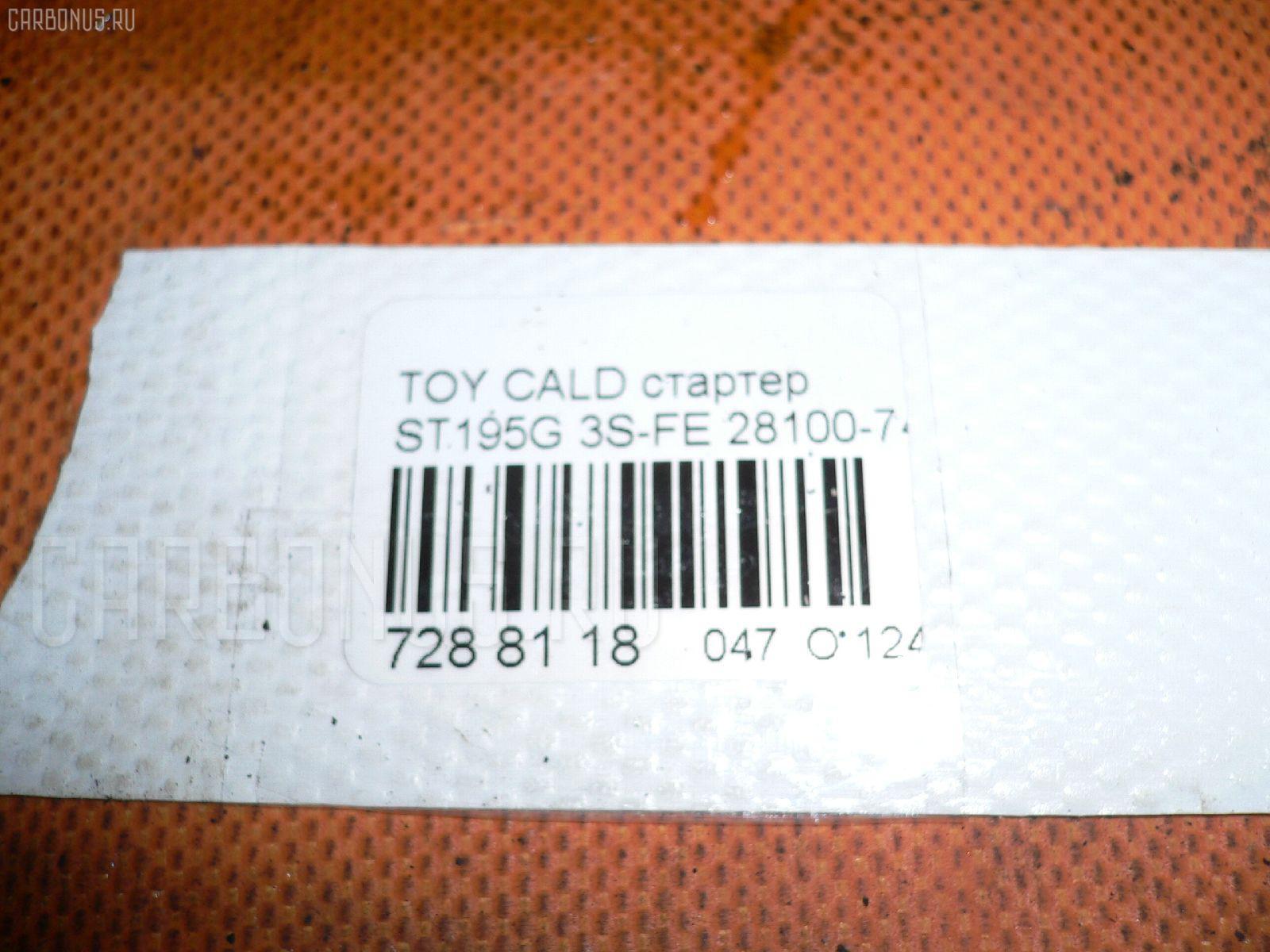 Стартер TOYOTA CALDINA ST195G 3S-FE Фото 10