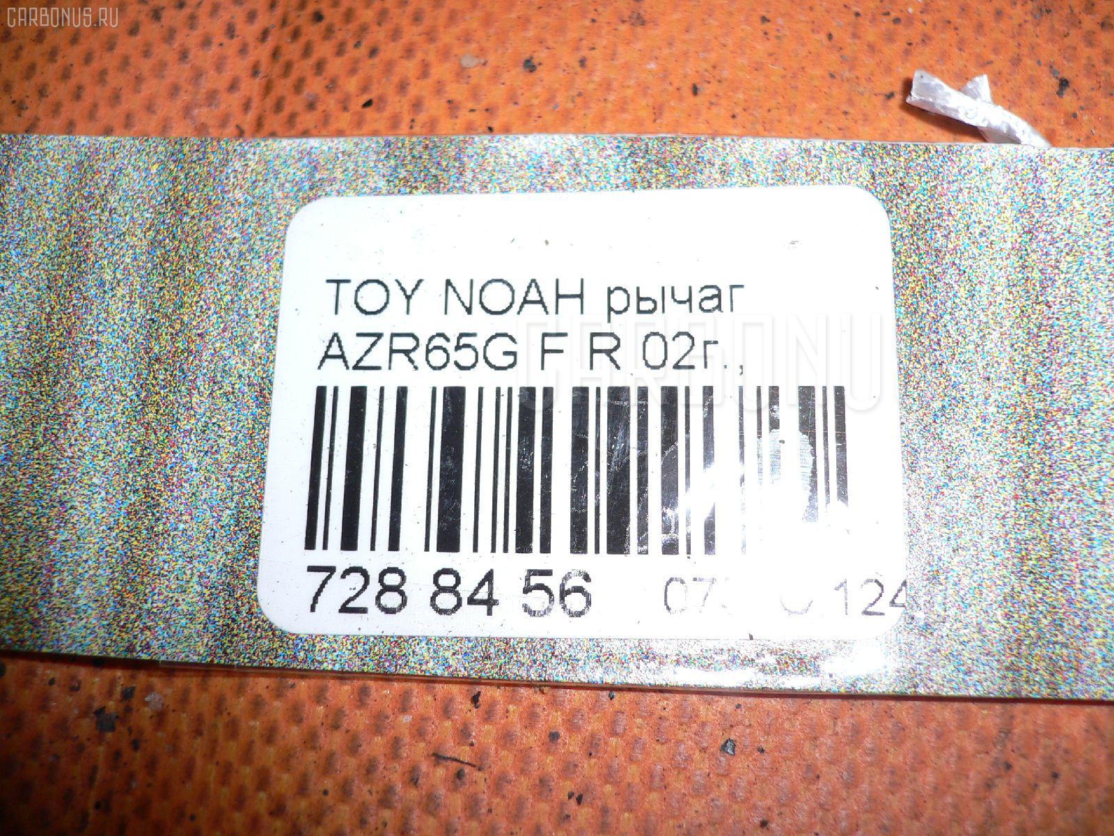 Рычаг TOYOTA NOAH AZR65G Фото 2