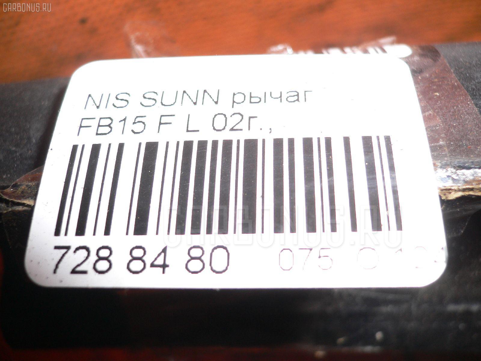 Рычаг NISSAN SUNNY FB15 Фото 2