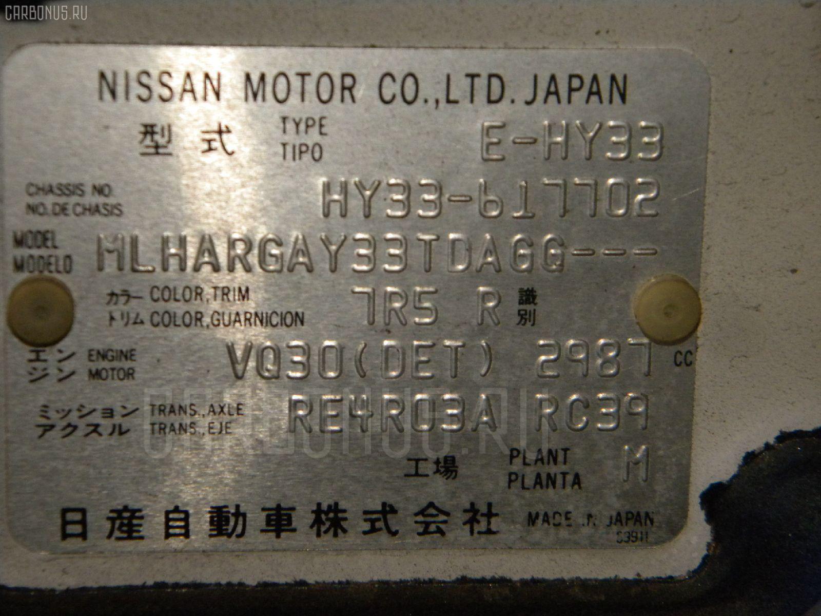 Бачок расширительный NISSAN CEDRIC HY33 VQ30DET Фото 2