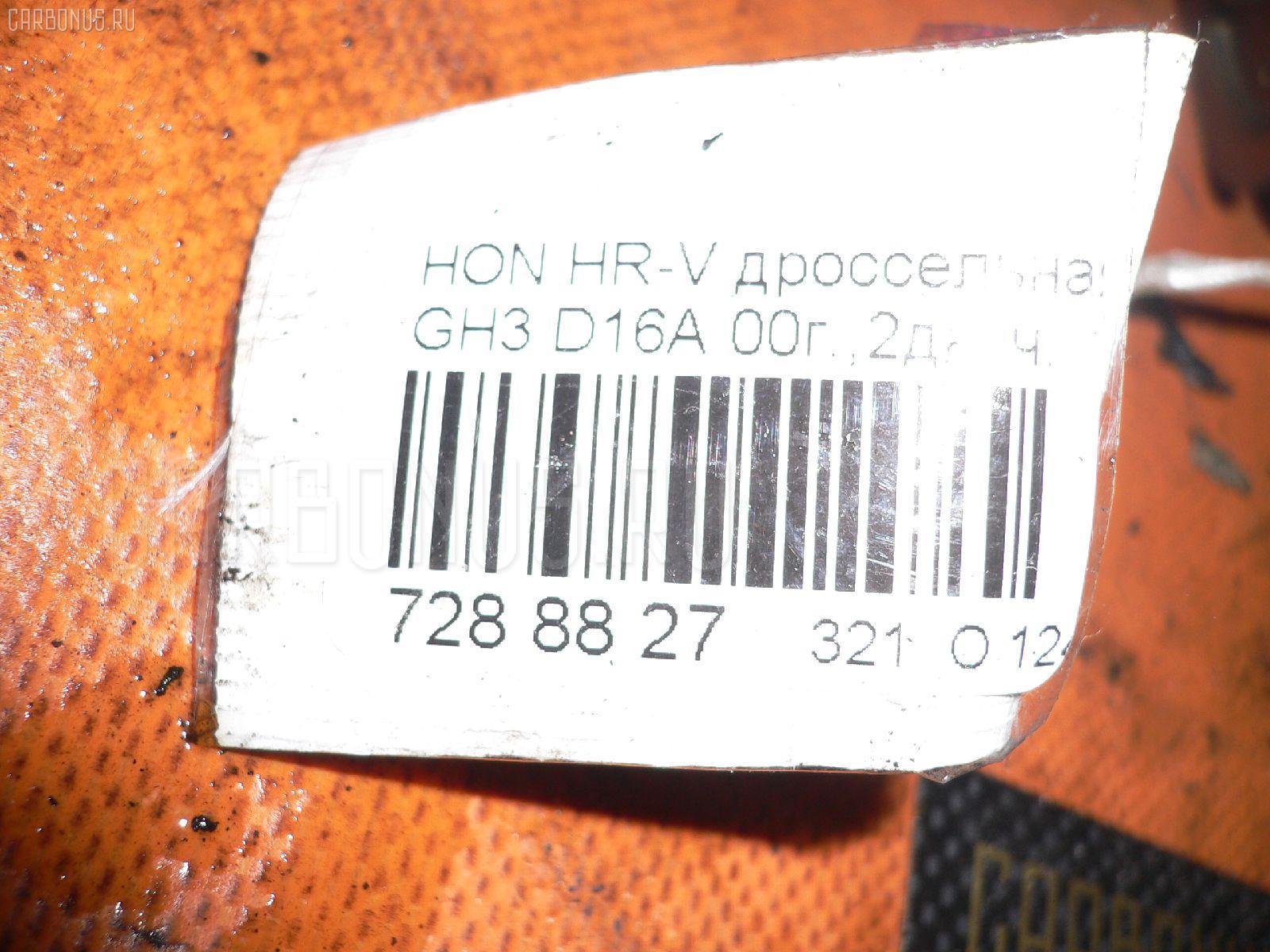 Дроссельная заслонка HONDA HR-V GH3 D16A Фото 10