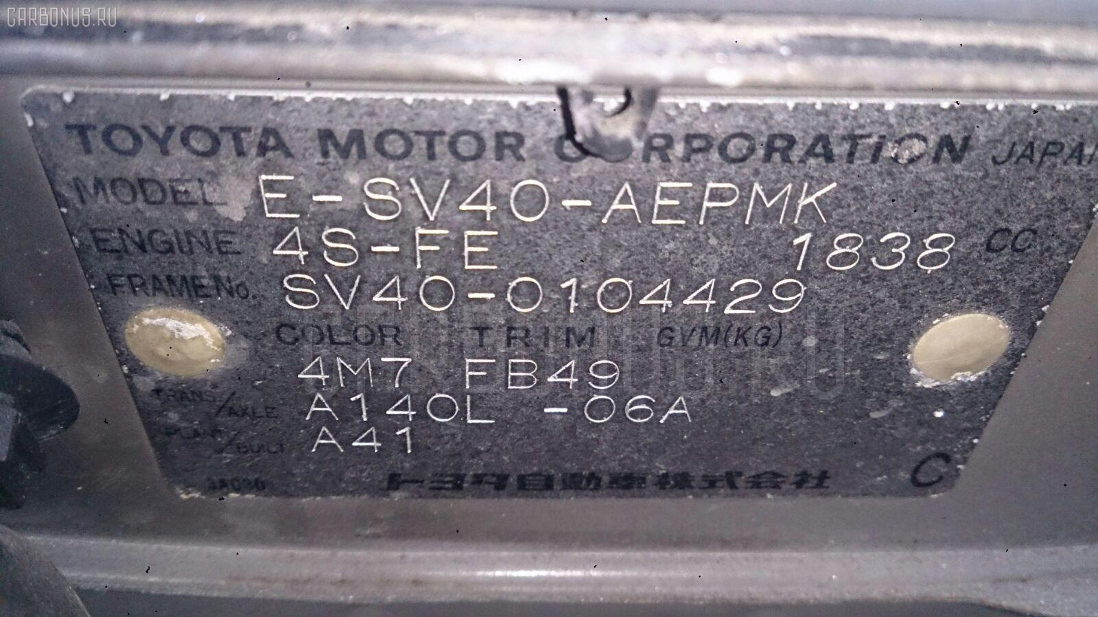 Тросик стояночного тормоза TOYOTA CAMRY SV40 4S-FE Фото 2