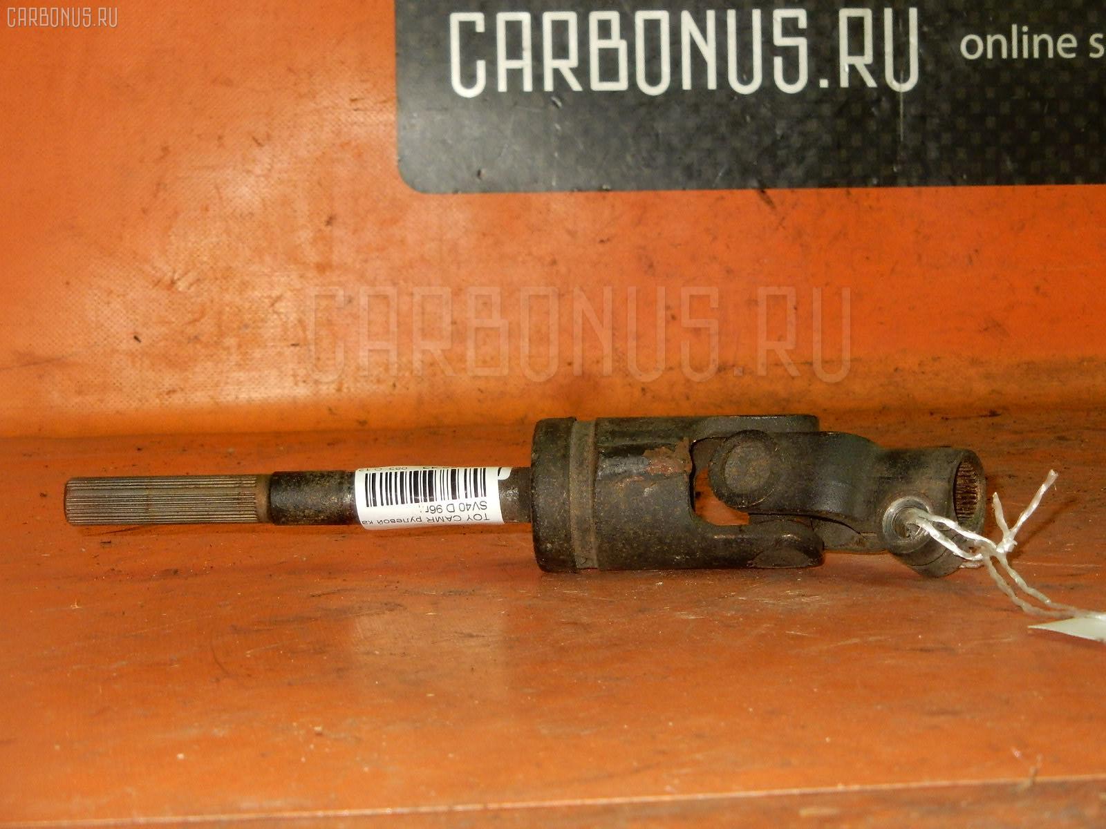 Рулевой карданчик TOYOTA CAMRY SV40. Фото 11