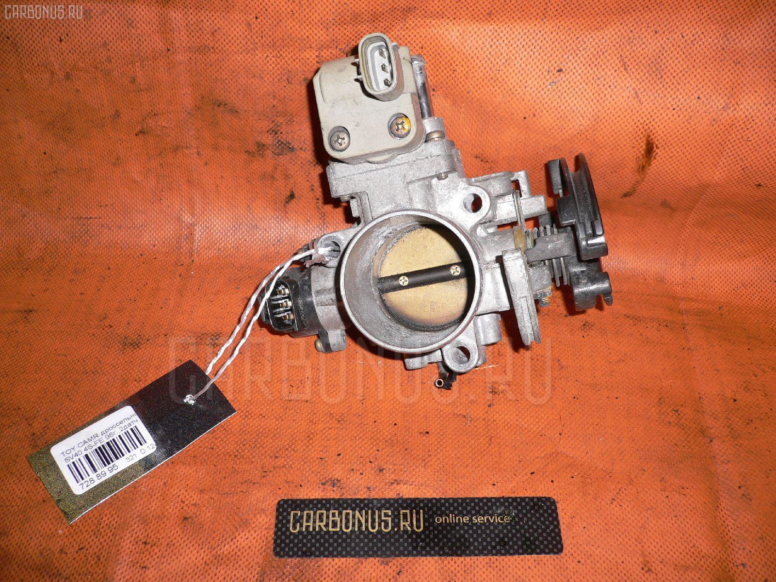 Дроссельная заслонка TOYOTA CAMRY SV40 4S-FE. Фото 3