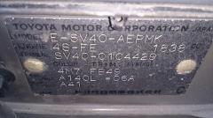 Патрубок радиатора ДВС Toyota Camry SV40 4S-FE Фото 2