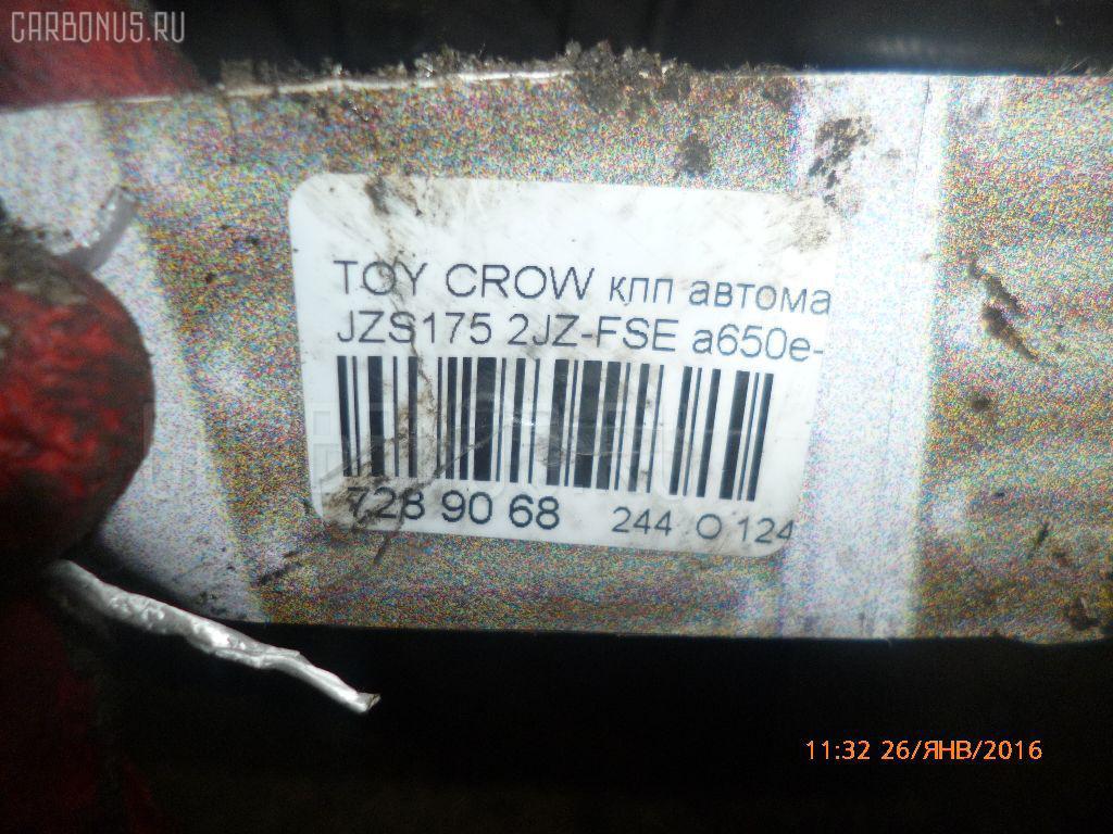 КПП автоматическая TOYOTA CROWN JZS175 2JZ-FSE Фото 11