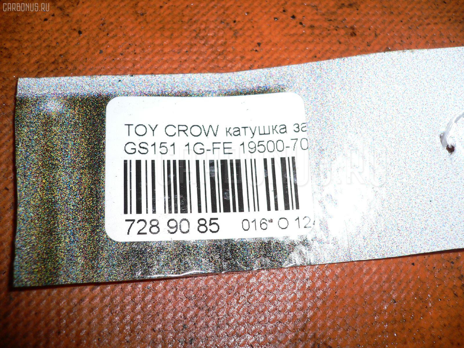 Катушка зажигания TOYOTA CROWN GS151 1G-FE Фото 2