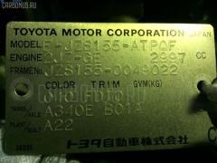 Молдинг стекла Toyota Crown JZS155 Фото 3