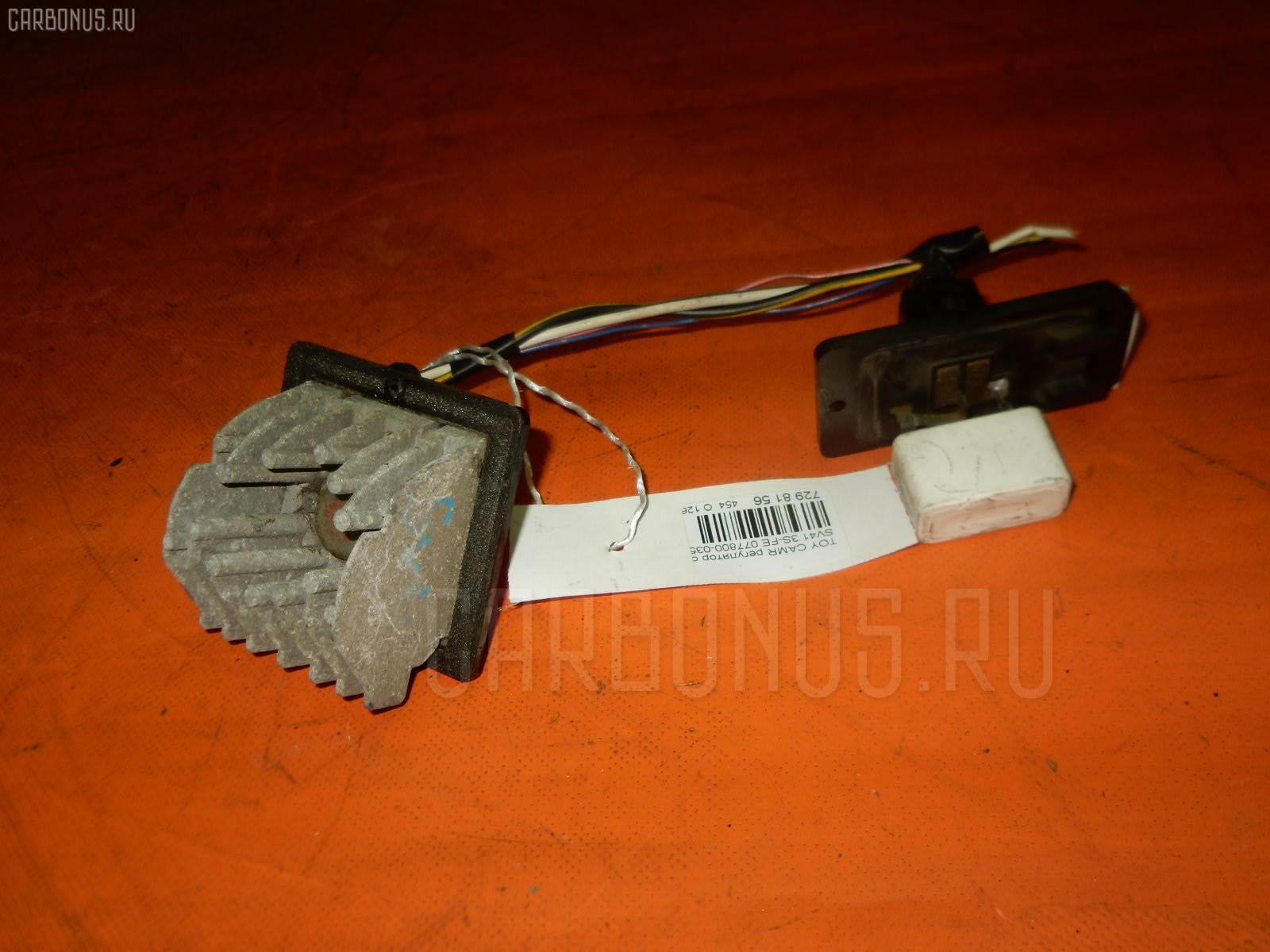 Регулятор скорости мотора отопителя TOYOTA CAMRY SV41 3S-FE Фото 1