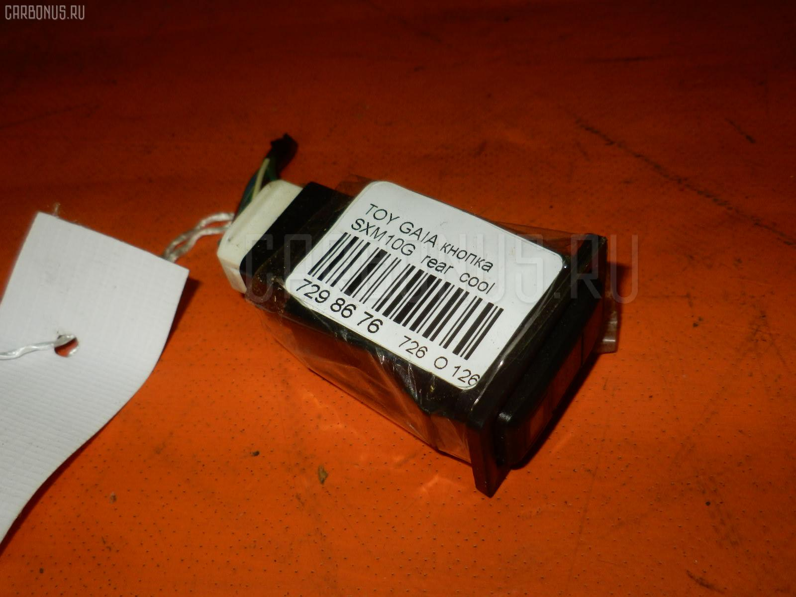 Кнопка TOYOTA GAIA SXM10G. Фото 9