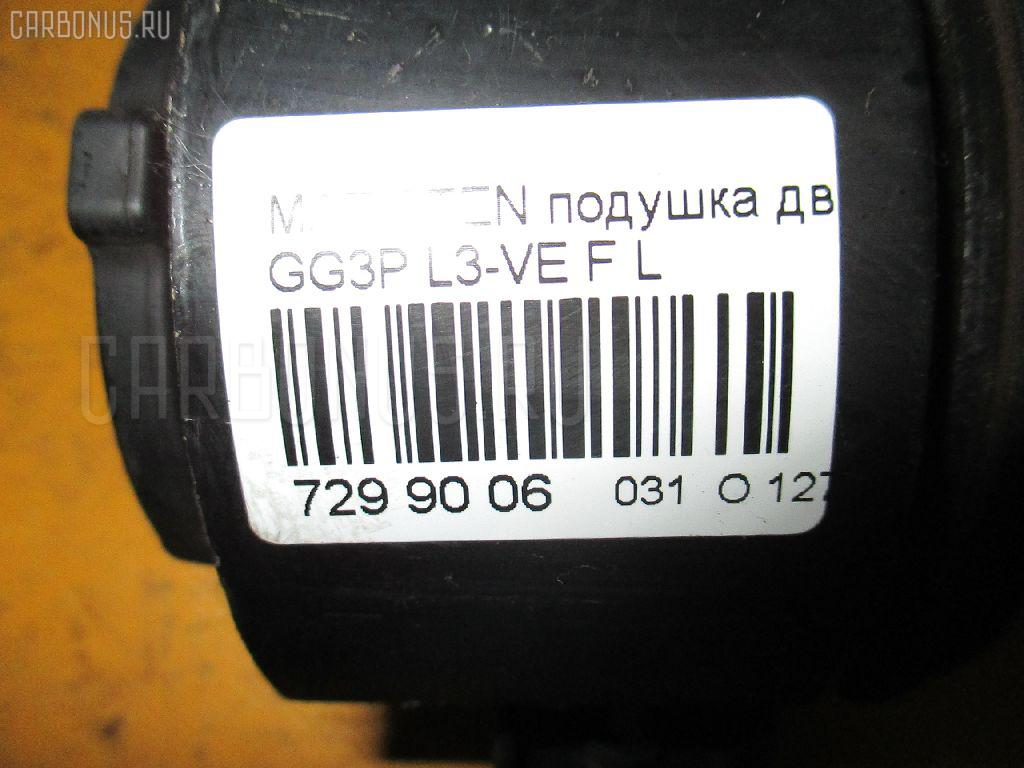 Подушка двигателя MAZDA ATENZA GG3P L3-VE Фото 3